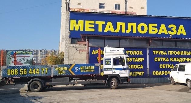 доставка металла