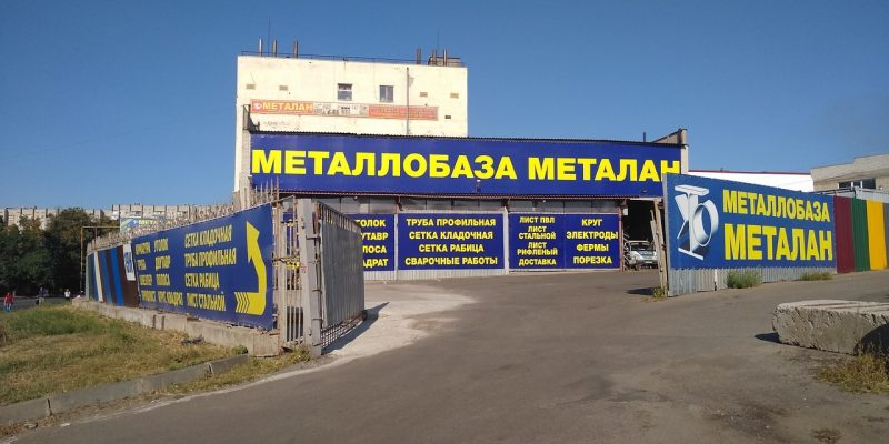 металлобаза на Киргизской