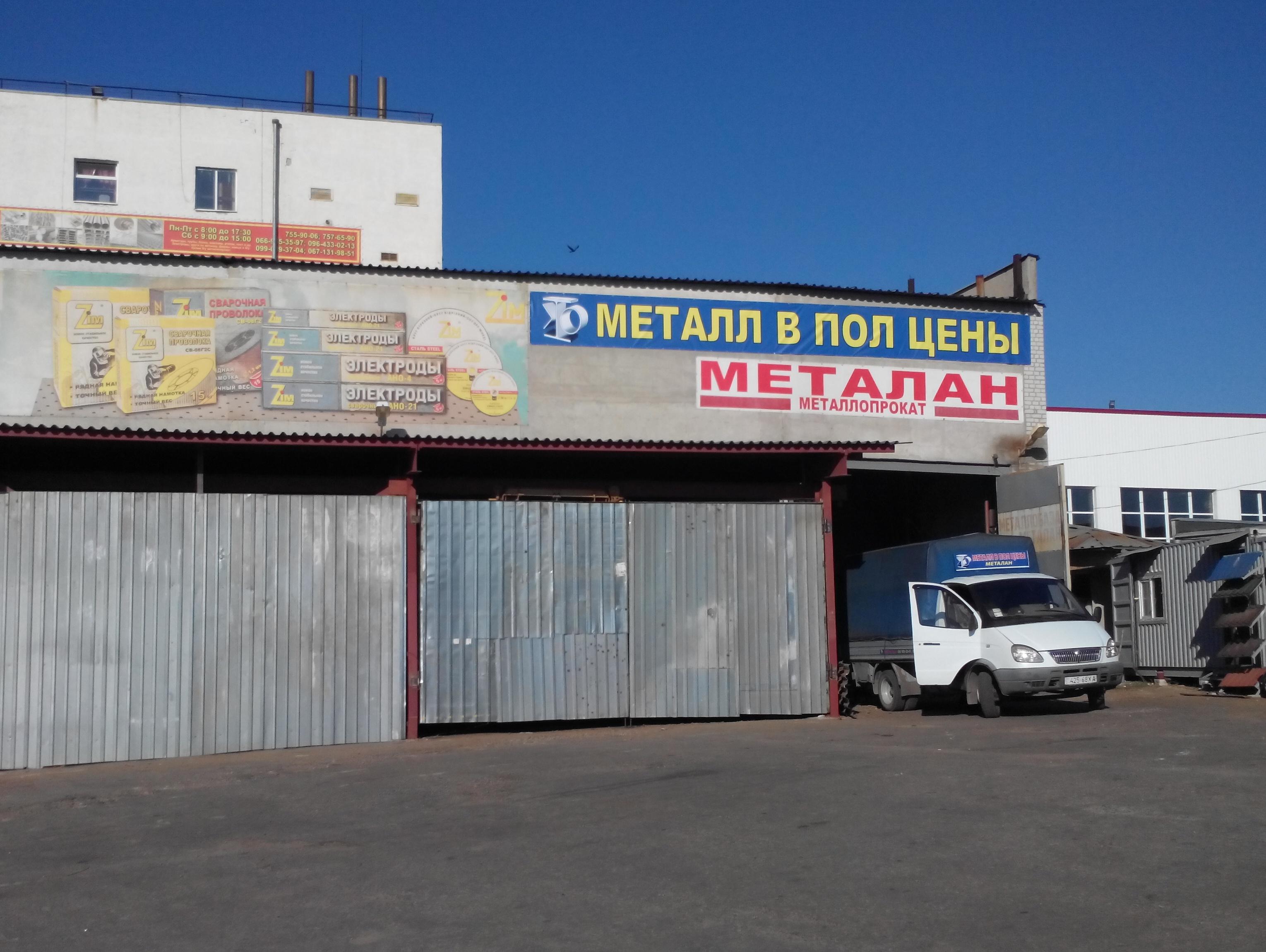металлобаза металан